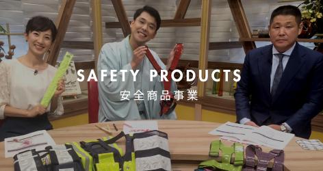 安全商品事業